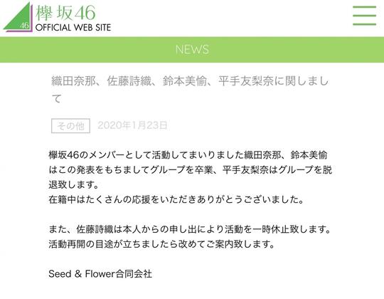 平手友梨奈退团 欅坂46的反抗精神能走多远 沪江日语学习网