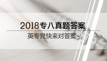 2018专八真题参考答案