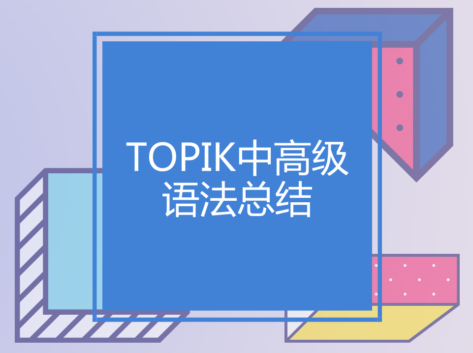 TOPIK必备中高级语法