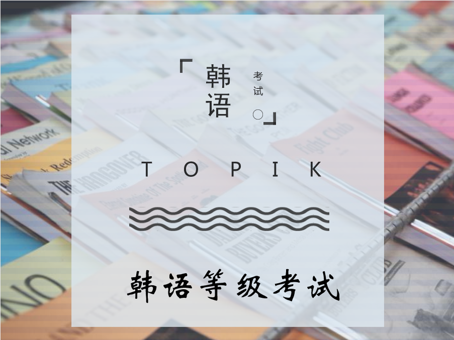 TOPIK考试信息汇总