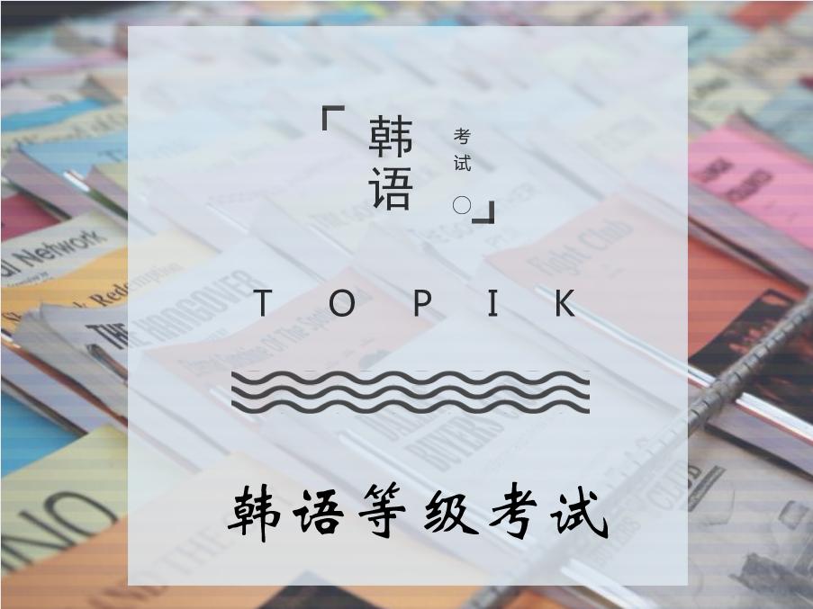 TOPIK韩语等级考试