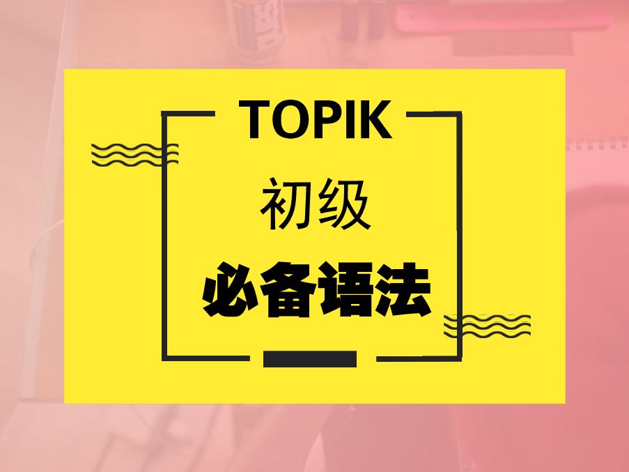 TOPIK初级必备语法