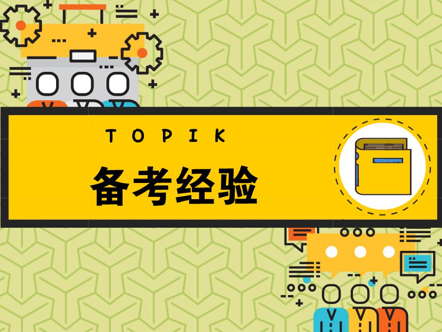 TOPIK备考经验