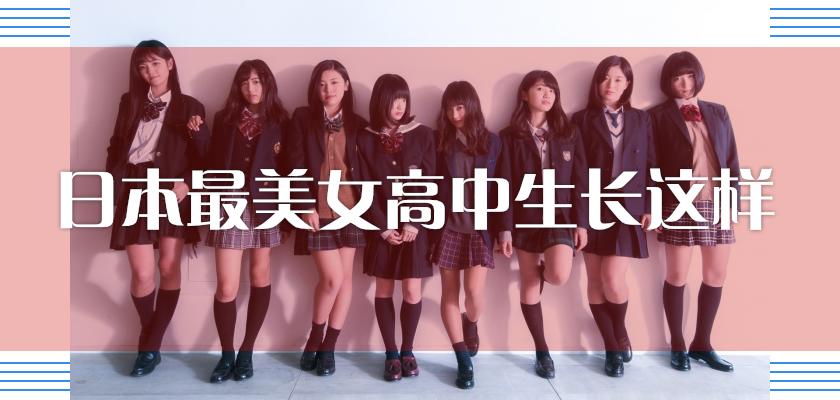 今年的日本最美女高中生长这样