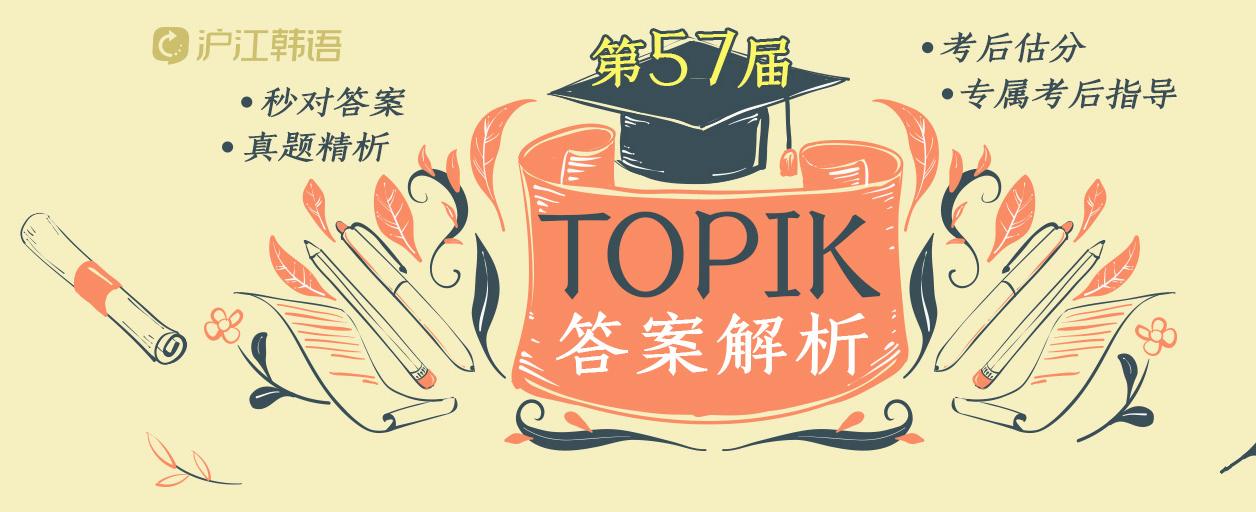 57届TOPIK答案解析