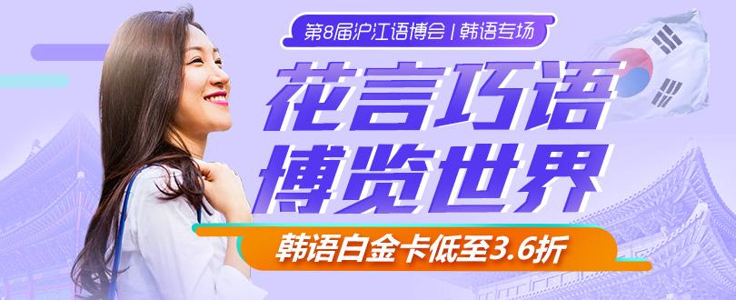语博会特惠:韩语课程全场3.6折起