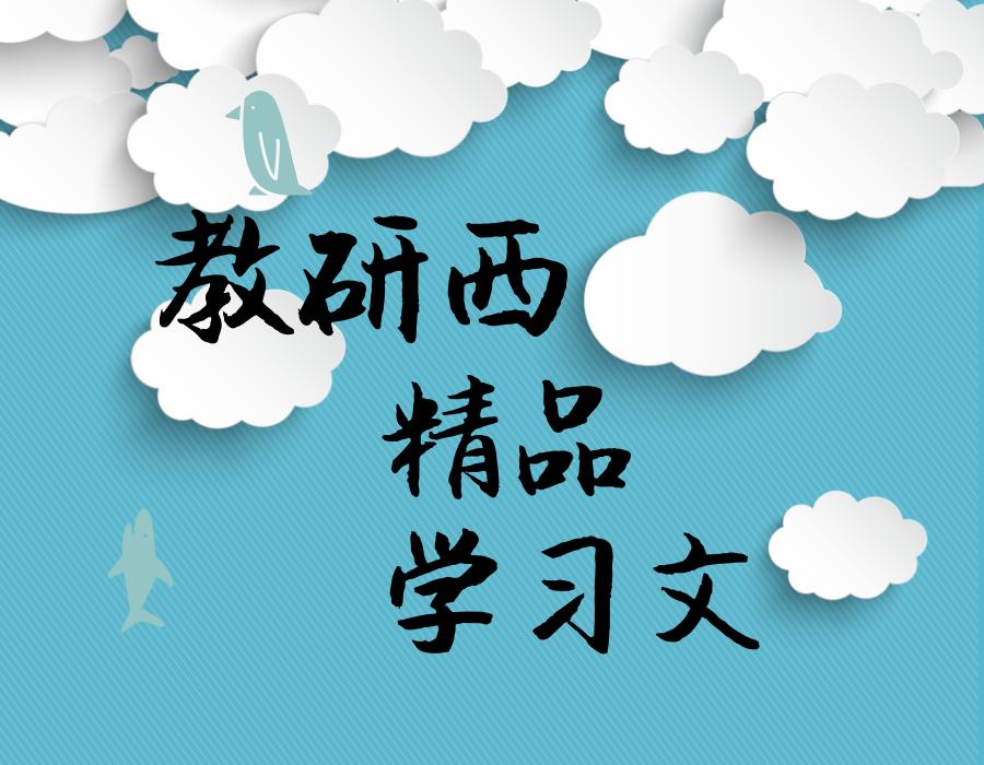 韩语教研西精品学习文