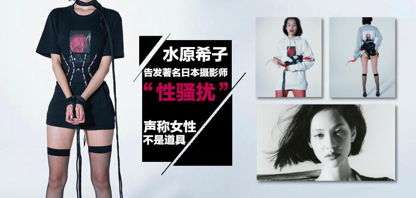 """女性不是道具:水原希子告发日本著名摄影家""""性骚扰"""""""