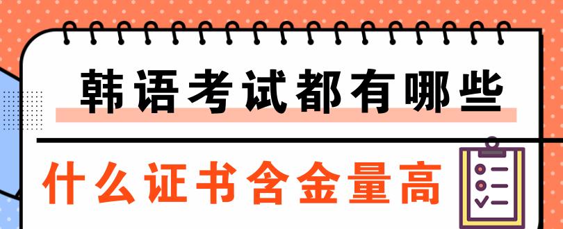 韩语考试都有哪些,什么证书含金量高?