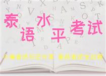 泰語水平考試(CUTFL)