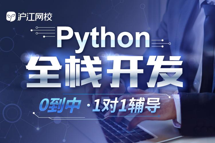 Python全栈开发职业培训【一期班】