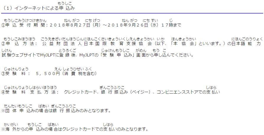 2018年12月日语能力考日本地区报考时间公布
