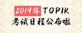 2019年TOPIK考试报名时间表