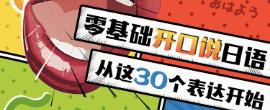 """""""常用的日语""""到底是哪些?"""