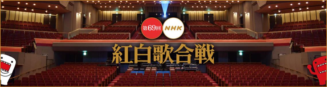 第69届NHK红白歌会