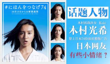 木村光希登上日本74份报纸整版广告