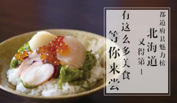 都道府县魅力榜北海道又是第一:有这么多美食等你尝