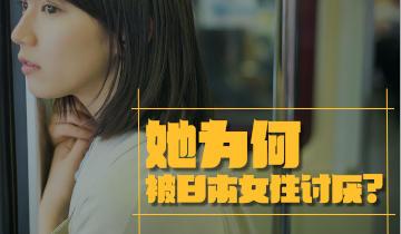 去年爆红女演员第一名,为何如今却被日本女性嫌做作?