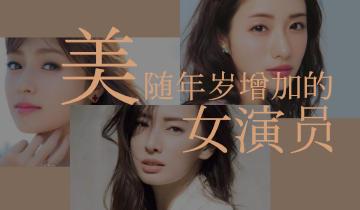 日本女优TOP10:美丽随年岁增加的典型