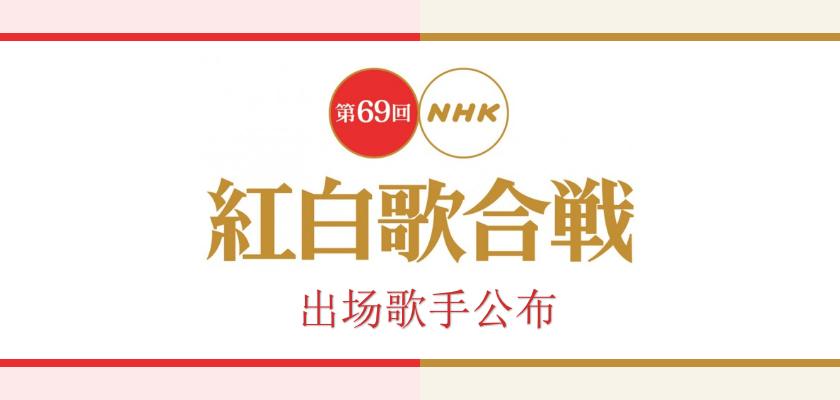 第69届NHK红白歌会出场歌手公布