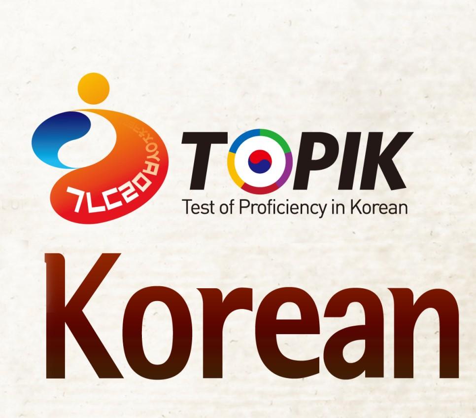 韩国法务部将发布新规,TOPIK2级才可申请语学院?