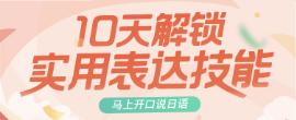 10天解锁实用日语表达