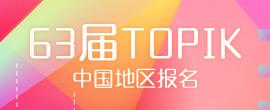 63届TOPIK中国地区报名