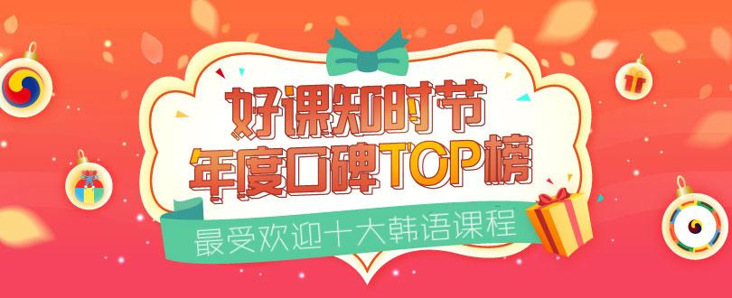 2018年度沪江最受欢迎韩语课程TOP10