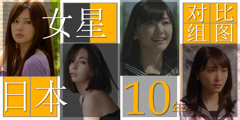 整容还是长开?日本女星10年前后对比组图