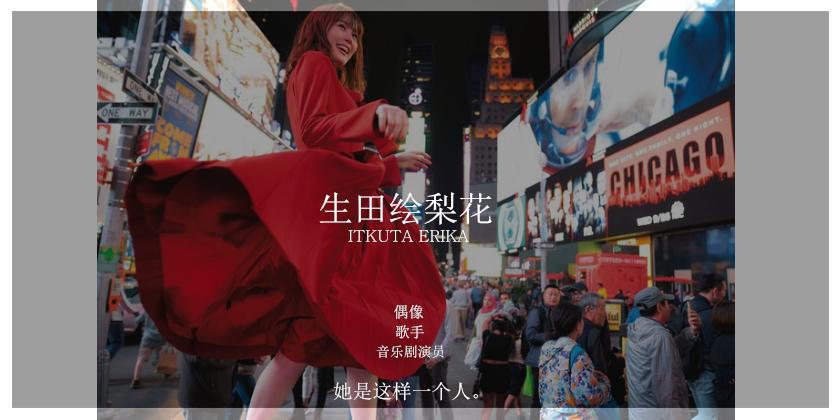 偶像+音樂劇演員,生田繪梨花是這樣一個人。