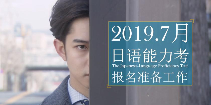 2019年7月日语等级考试报名准备工作