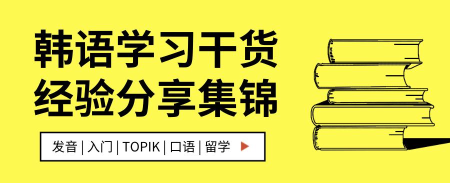 韩语学习干货集锦(不断更新中)