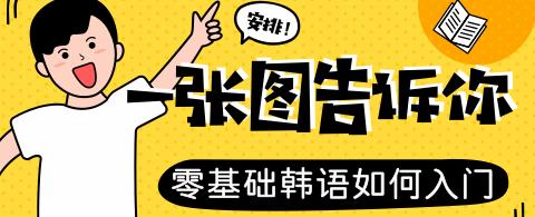 零基础自学韩语如何快速入门?