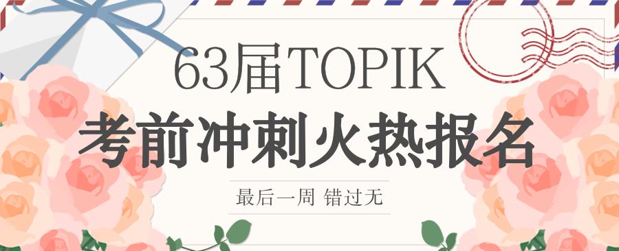 最后1周:63届TOPIK考前冲刺火热报名