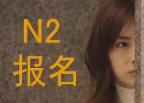 日语n2报名