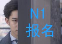 日语n1报名