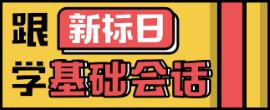 日语口语开口说!