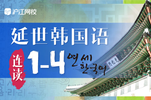 https://class.hujiang.com/course/4835160?ch_source=ipo_kr_0_myzt&editorid=35a9af09