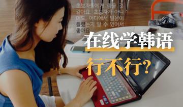 在线学韩语