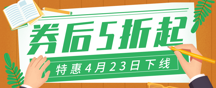 韩语特惠全场限时5.3折起,4月23日下线
