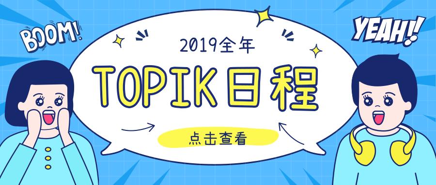2019年TOPIK考试时间