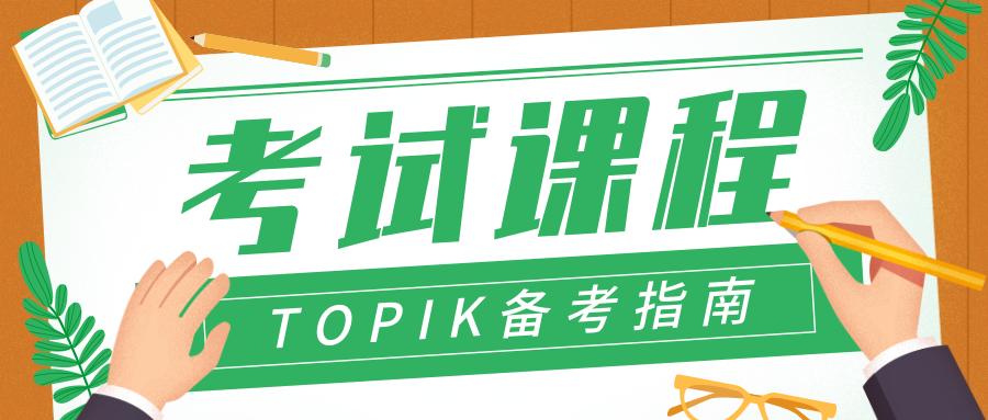 韩语TOPIK考试课程