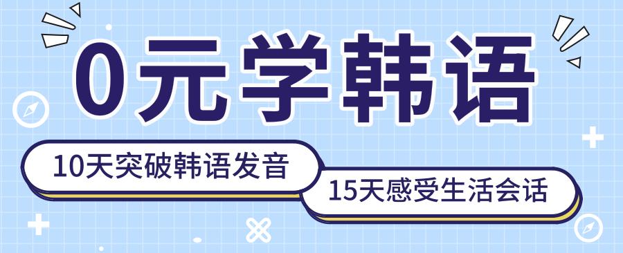 0元免费学韩语