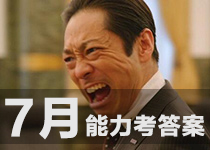 日語等級考試答案
