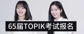 65届韩语TOPIK考试报名