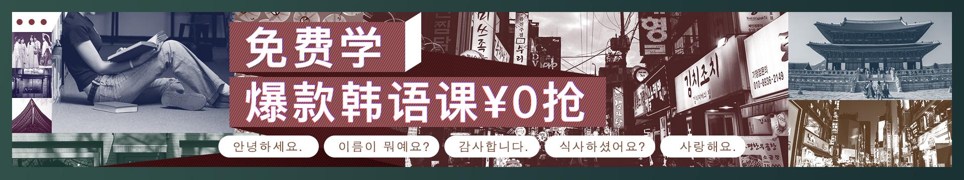 0元学韩语好课免费领