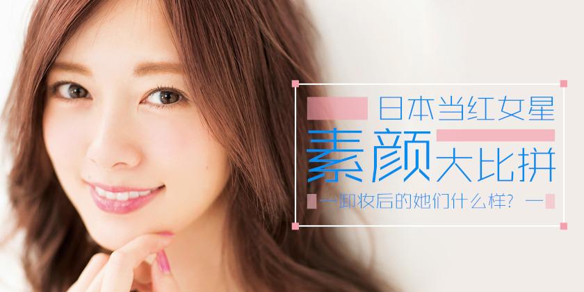 """日本女星""""素颜照""""大比拼,卸了妆的她们什么样?"""