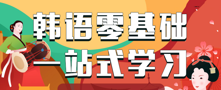 0元學韓語