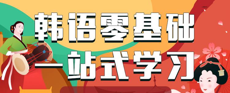 0元学韩语
