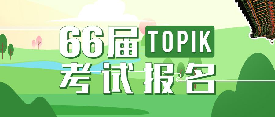 66屆TOPIK考試報名